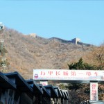 Entrance of Great Wall of China